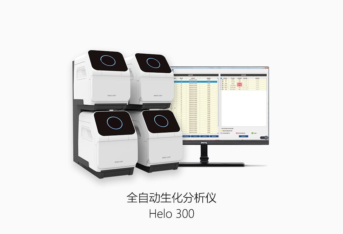 Helo_300_C
